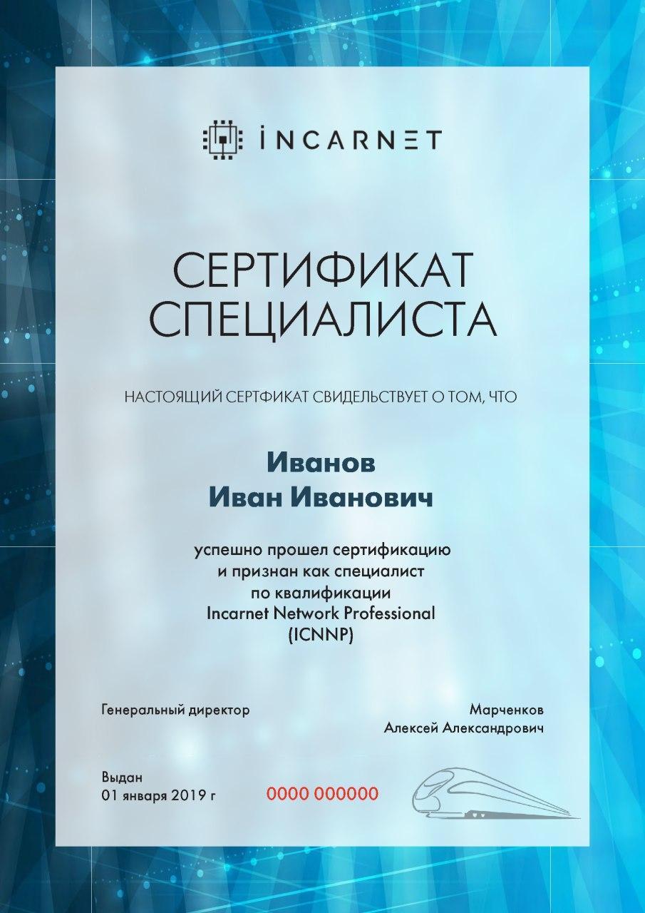 ICNNP