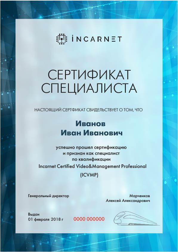 ICVMP